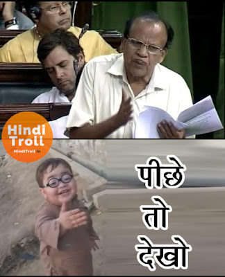 Rahul Gandhi Sleeping In Parliament | Rahul gandhi Vs. Piche To Dekho  Cute Pathan Boy