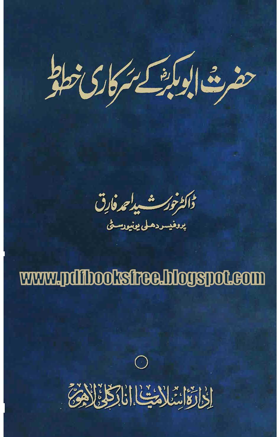 Hazrat abu bakr Coursework Sample - akmcleaningservices com