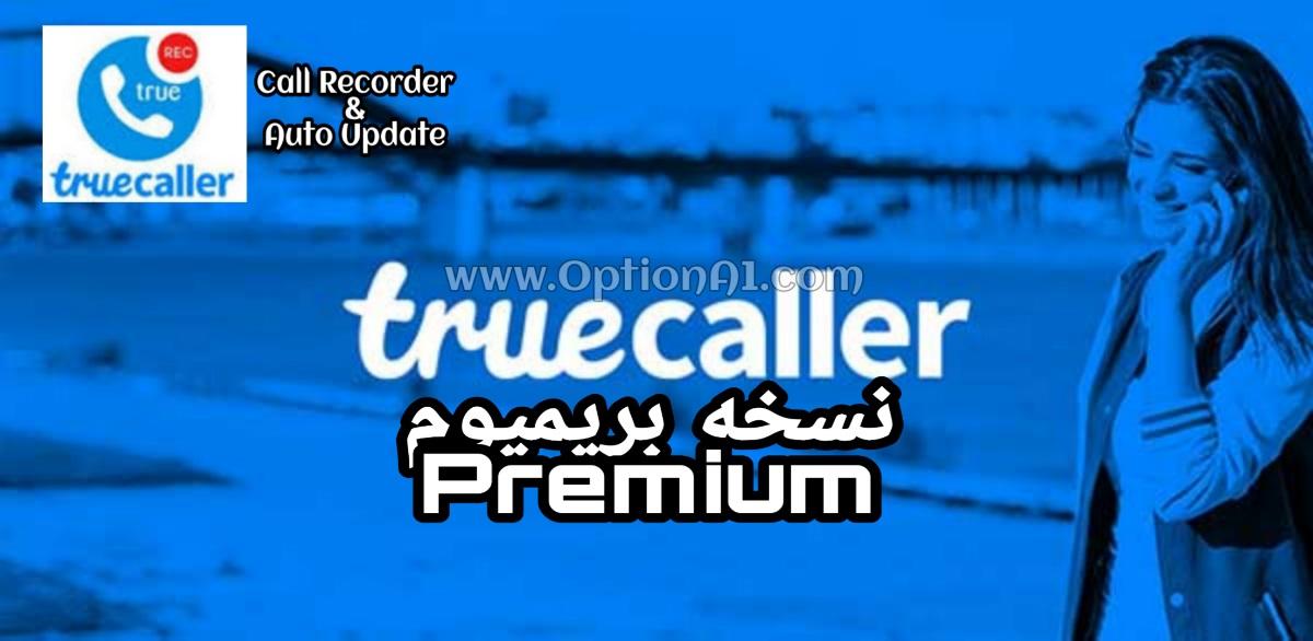 تحميل تروكولر بريميوم جولد مجانا Truecaller Premium Gold v10
