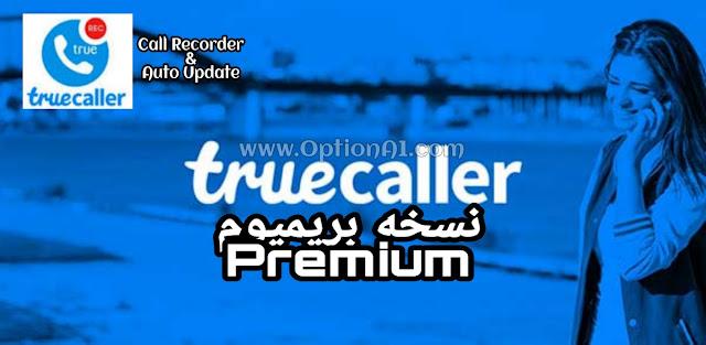 تحميل تروكولر بريميوم جولد truecaller Premium Gold latest apk 2019