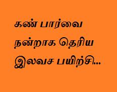 Kan paarvai nandraga theriya ilavasa payirchi | Aravindar Ashram - Pondicherry (கண் பார்வை பயிற்சி)
