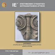 ΙΕ' Επιστημονική Συνάντηση ΝΑ. Αττικής στο Κορωπί