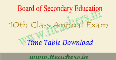 Karnataka 10th time table 2019 Board SSLC exam schedule pdf