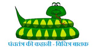 panchtantra-story-vichitra-balak