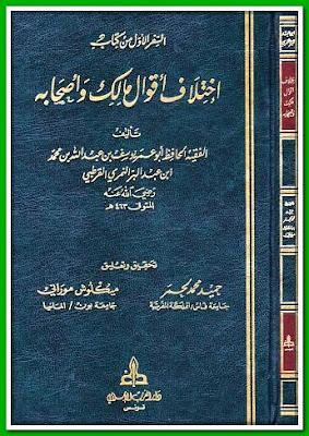 تحميل كتاب إختلاف أقوال مالك وأصحابه pdf ابن عبد البر