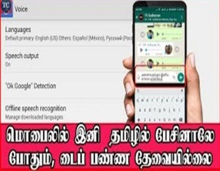 No more typing for Tamil Language