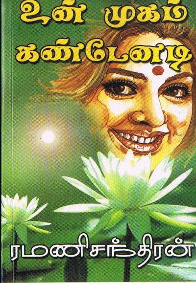 La team titans:: ramanichandran novels free download pdf format.