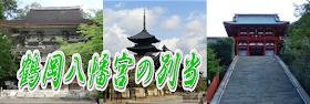 鶴岡八幡宮の別当