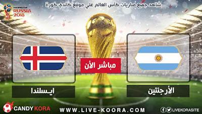 موعد مباراة الارجنتين وايسلندا  اليوم 16-6-2018 كأس العالم 2018