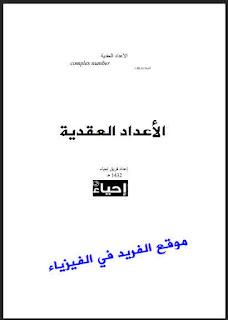 تحميل كتاب الأعداد العقدية pdf ، complex number pdf