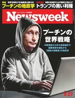 Newsweek ニューズウィーク 日本版 2016年09月27号