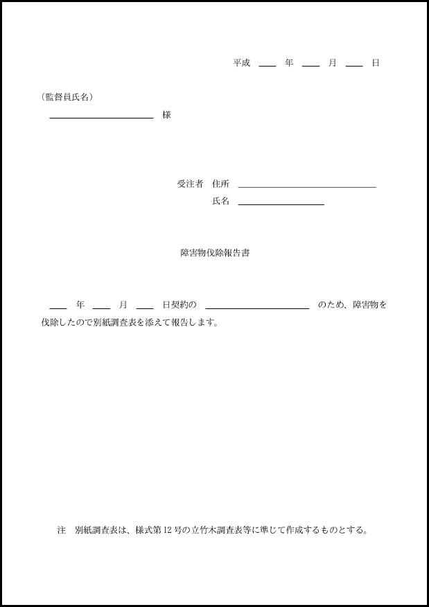障害物伐除報告書 006