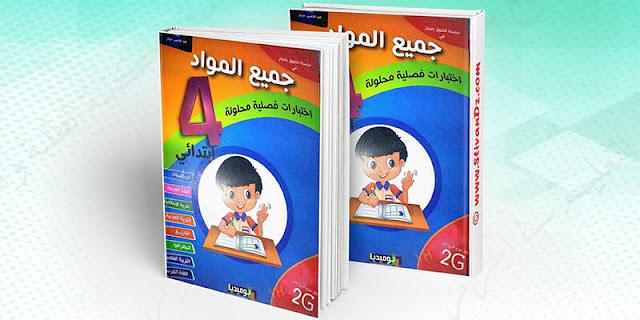 كتاب إختبارات الفصل الأول مع الحلول للسنة الرابعة إبتدائي الجيل الثاني