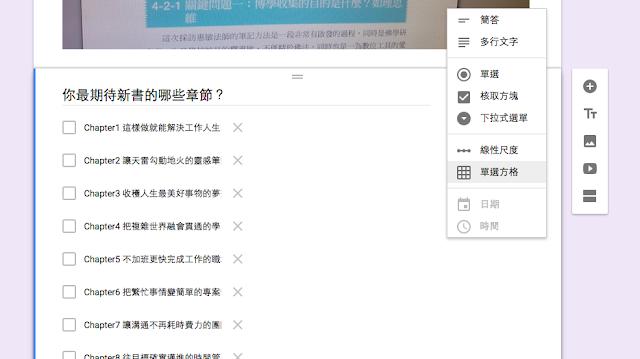 Google 表單新介面你試過嗎?快速設計時尚問卷調查 google%2Bform-02