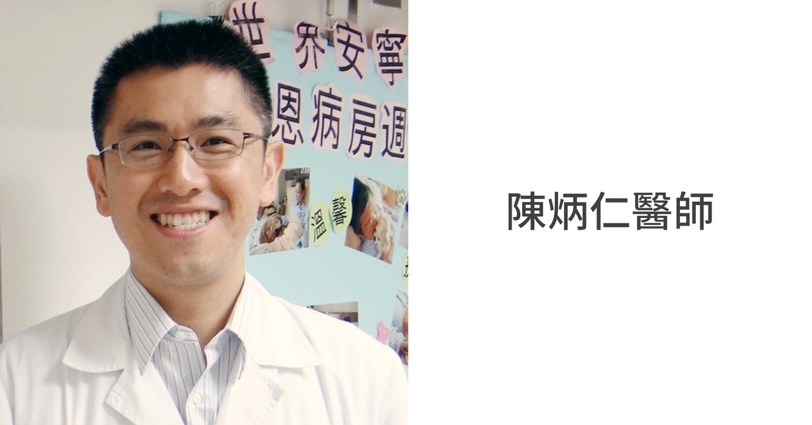 陳炳仁|高醫大附設醫院 老年醫學科