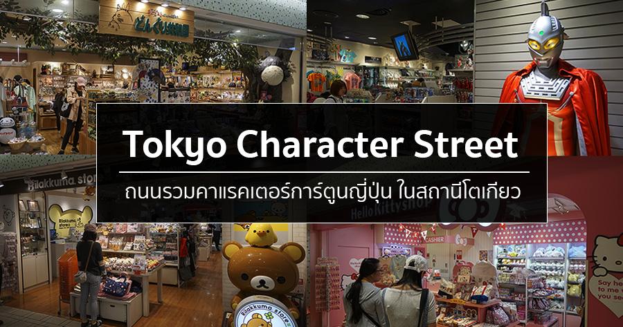 พาเที่ยว Tokyo Character Street รวมร้านคาแรคเตอร์การ์ตูนญี่ปุ่นชื่อดัง ที่สถานีโตเกียว