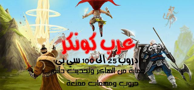 تحميل سيرفر عرب كونكر اجمل واحدث سيرفر كونكر تهييس عربي