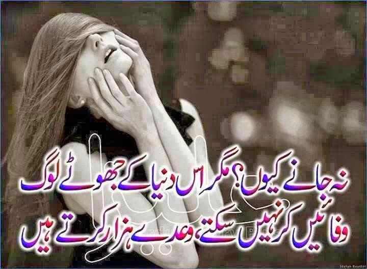 Famous Poetry 2 Lines And Ghazals In Urdu Hindi Latest Es Dunya K