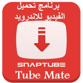 سناب تيوب برنامج تحميل الفيديو للاندرويد snaptube