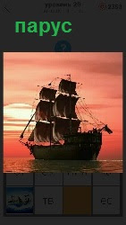 по воде плывет яхта под всеми парусами