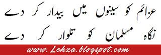 Aza'im Ko Seenon Mein Baidar-e-Kar De Nigah-e-Musalman Ko Talwar Kar De!