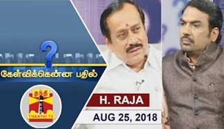 Kelvikkenna Bathil 25-08-2018 Exclusive Interview with BJP National Secretary H Raja