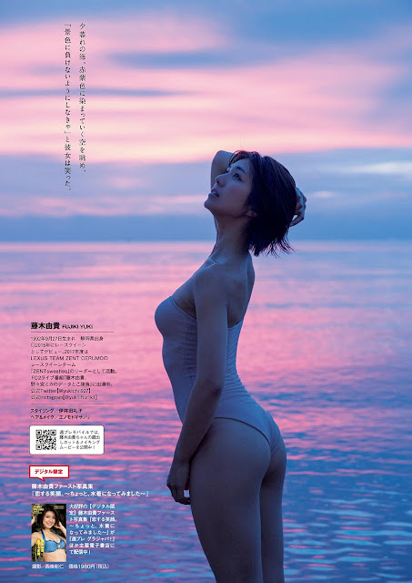 Fujiki Yuki 藤木由貴 in Thailand Weekly Playboy No 34-35 2017