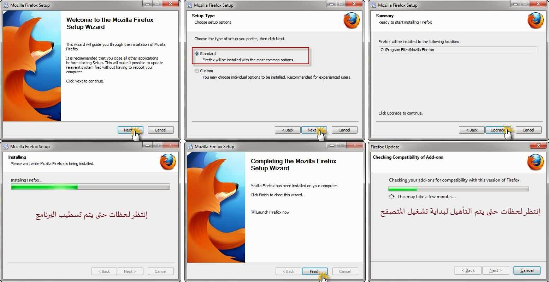 كيفية, شرح, كيف, تثبيت, تنصيب, برنامج, متصفح, فايرفوكس, تحميل, Mozilla FireFox