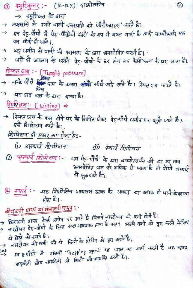 techatal07: General Science notes in hindi - free Download