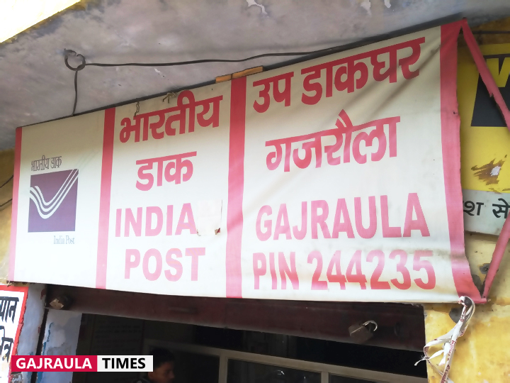 post-office-gajraula-picture