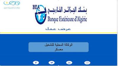 اعلان عن توظيف في بنك الجزائر الخارجي ولاية معسكر -سبتمبر 2017