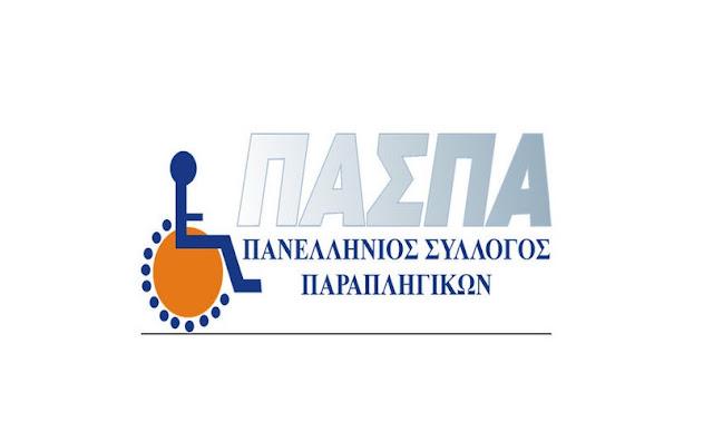 Αρχαιρεσίες στο Άργος για το  παράρτημα Β.Α. Πελοποννήσου του Πανελλήνιου Συλλόγου Παραπληγικών