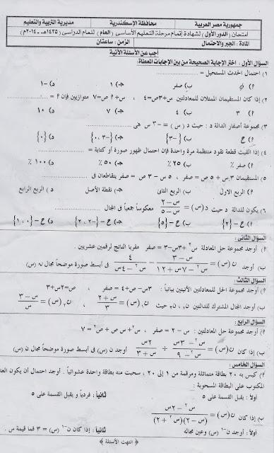 امتحان الجبر والاجابة النموذجية اخر العام 2014 محافظة الاسكندرية scan0003.jpg