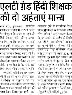 UP LT Grade Hindi Teacher Recruitment 2018 Latest News
