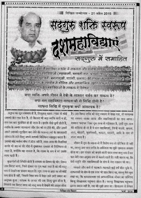 sadguru das mahavidha sadhana Proyog
