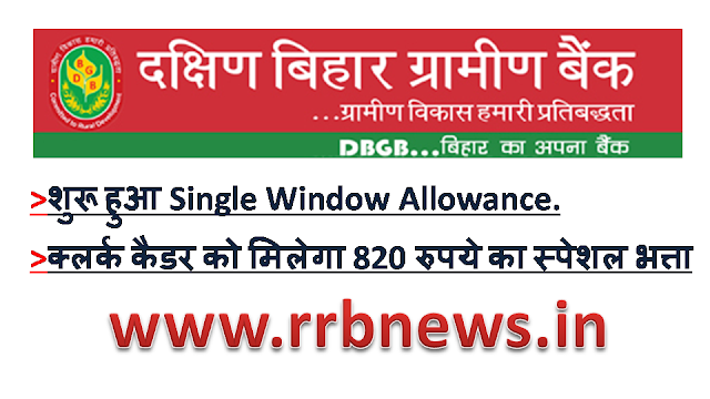 dakshin-bihar-gramin-bank-dbgb-in-gramin-bank-news-rrb-news-bihar-gramin-bank-gramin-bank-head-cashier-allowance-in-bank-special-allowance-in-banks