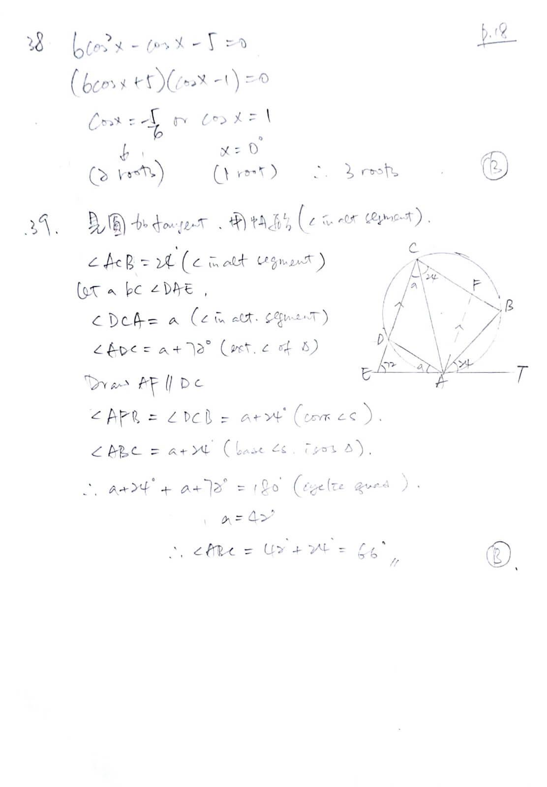 2018 DSE 數學卷二(MC) 詳細答案 Q38,39