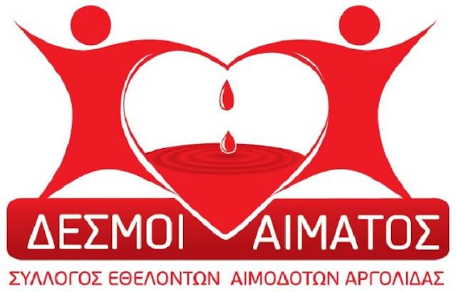 """Γενική Συνέλευση και Αρχαιρεσίες του Συλλόγου Εθελοντών Αιμοδοτών Αργολίδας """"ΔΕΣΜΟΙ ΑΙΜΑΤΟΣ"""""""