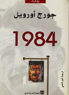 رواية 1984 لجوروج أورويل