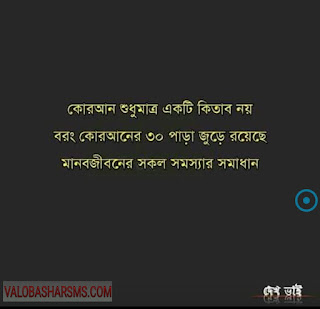 bangla fb statas upload picture . bangla lekha cobi, image photo.love picture, sad picture, koster photos free download all bangla bangla photo .com বাংলা ভালবাসার লেখা ছবি, কষ্টের ভালবাসার লেখা ছবি,  বাস্তব জীবনের মিল পাওয়া ছবি.