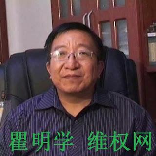 张磊律师:甘肃永靖选举案:请释放瞿明学!——对瞿明学取保候审的申请书
