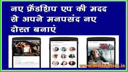 New Friendship App Hitwe