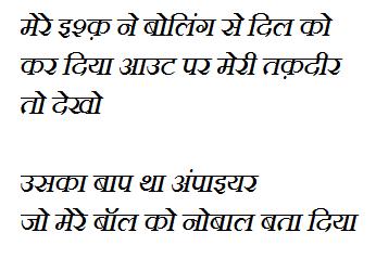 Whatsapp Comedy Status In Hindi