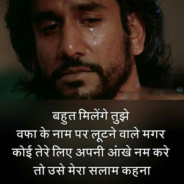 Very Sad Emotional Sad Shayari Status