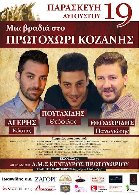 Μία μεγάλη Ποντιακή βραδιά στο Πρωτοχώρι Κοζάνης