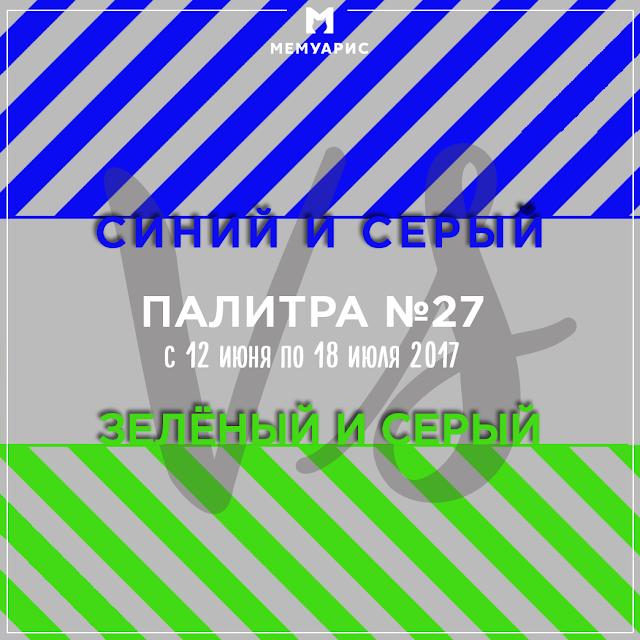 Палитра №27 до 18 июля