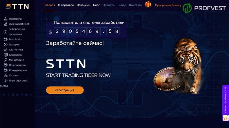 Start Trading Tiger Now обзор и отзывы HYIP-проекта
