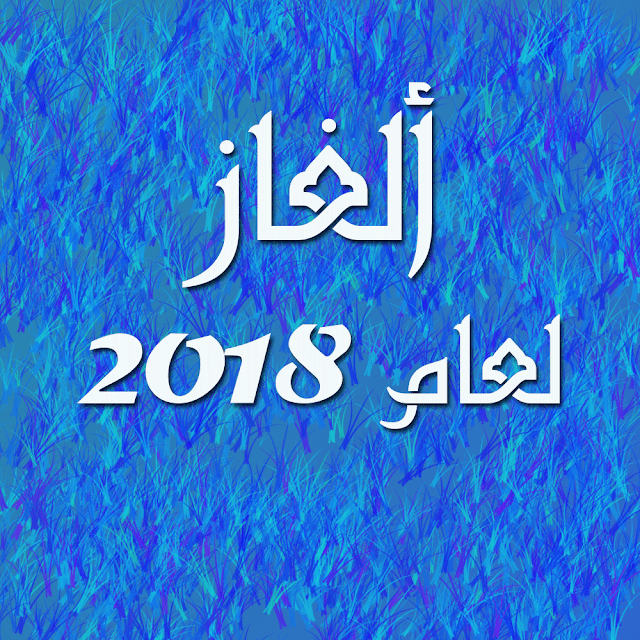 ألغاز عام 2018
