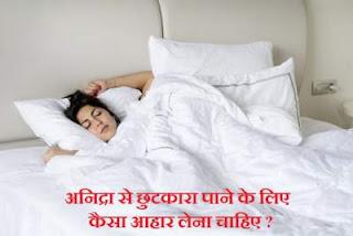 insomnia-treatment-anidra-se-chutkara-pane-ke-upay-Hindi