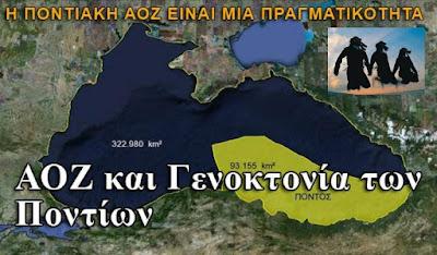 Νίκος Λυγερός: ΑΟΖ και Γενοκτονία των Ποντίων - Πόντος και Δυτική Αρμενία (Βίντεο)